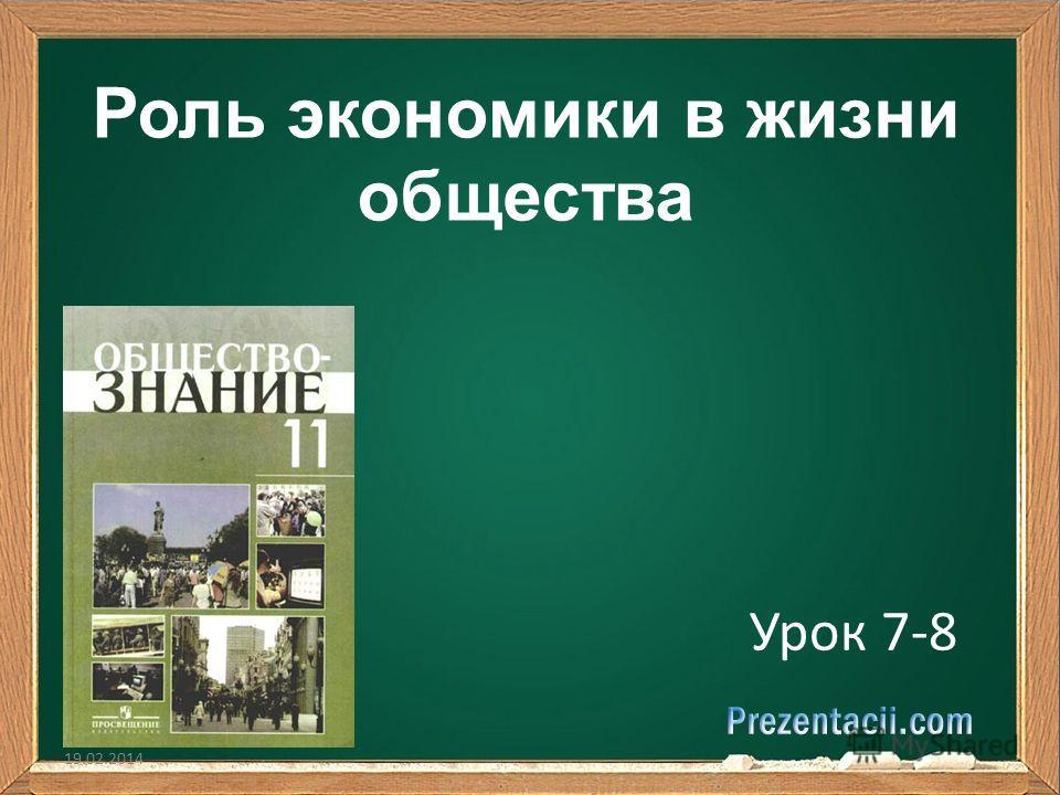 Роль экономики в жизни общества Урок 7-8 19.02.2014