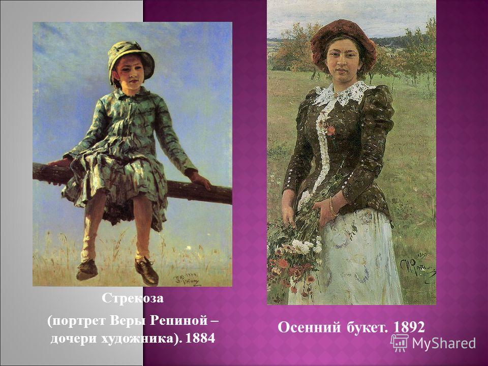 Стрекоза (портрет Веры Репиной – дочери художника). 1884 Осенний букет. 1892