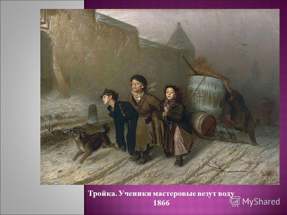 Тройка. Ученики мастеровые везут воду 1866
