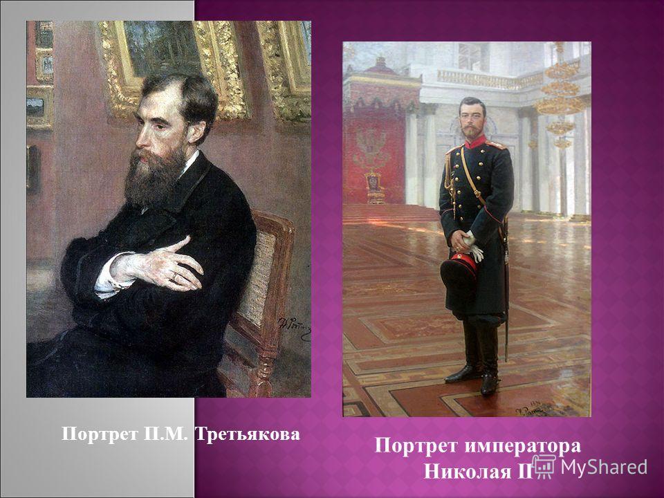 Портрет П.М. Третьякова Портрет императора Николая II