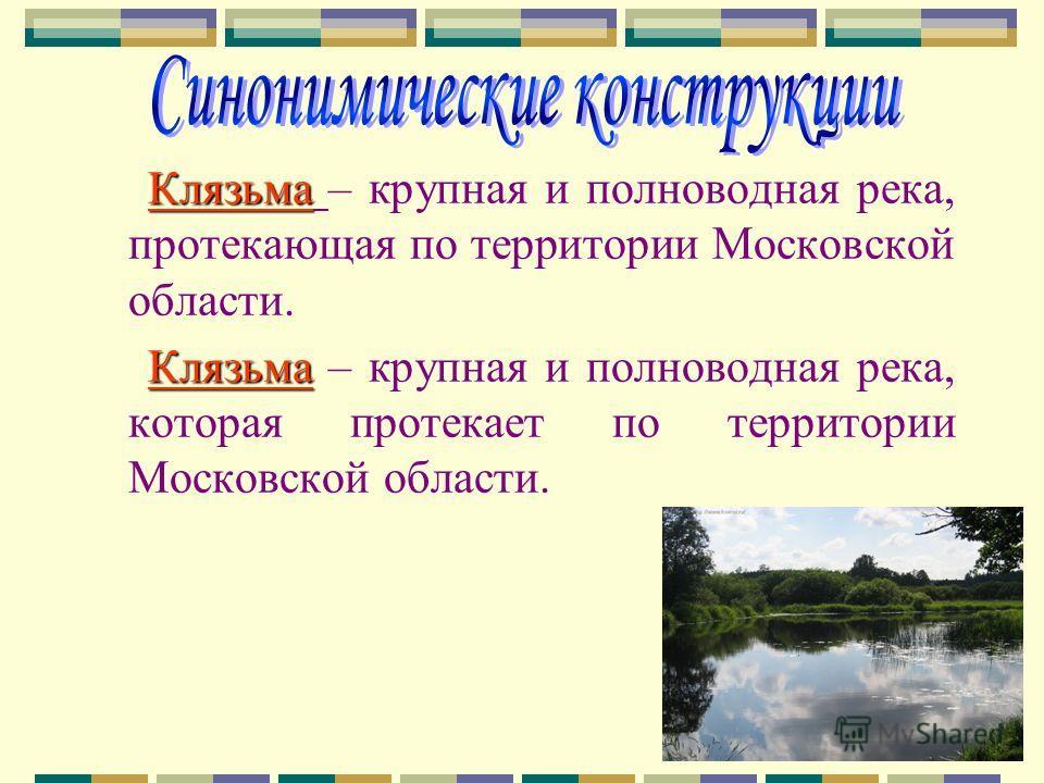 Клязьма Клязьма – крупная и полноводная река, протекающая по территории Московской области. Клязьма Клязьма – крупная и полноводная река, которая протекает по территории Московской области.