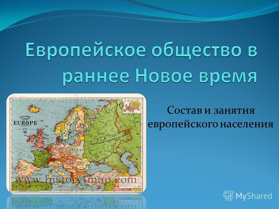 Состав и занятия европейского населения