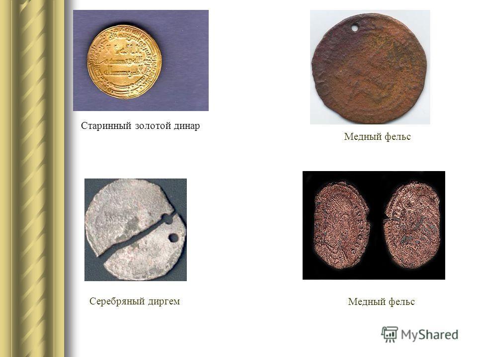 Старинный золотой динар Серебряный диргем Медный фельс