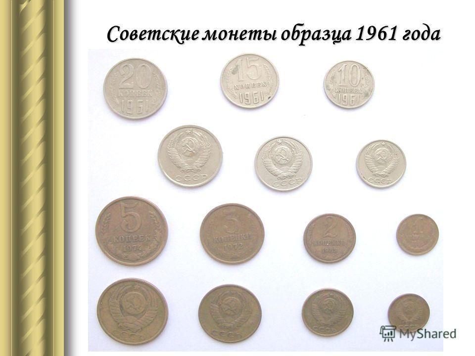 Советские монеты образца 1961 года