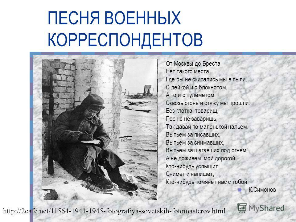 Военные корреспонденты «Война, она такое дело, О ней не вспоминать нельзя…» М.Тимошечкин «Военный архив» http://christina- sanko.livejournal.com/206224.html