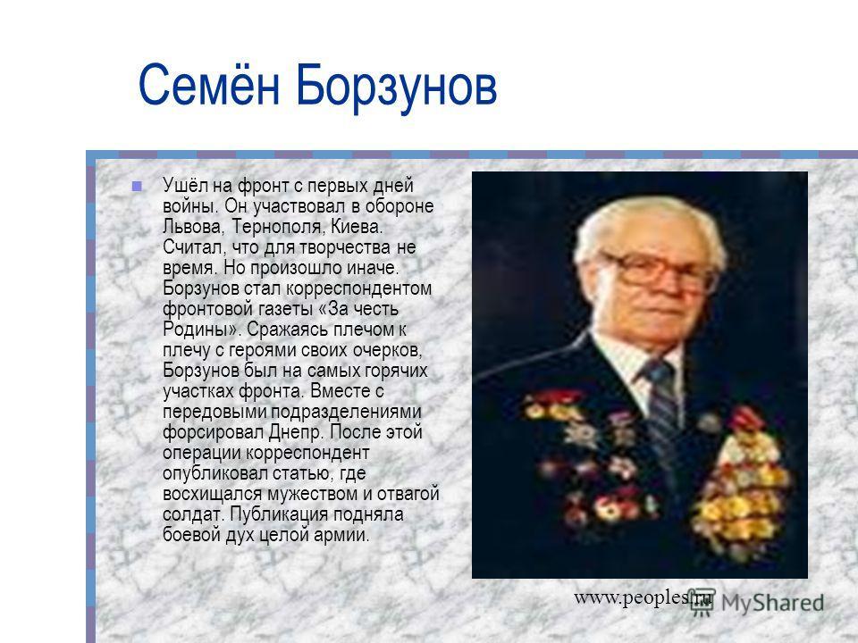 Константин Симонов Константин Симонов уже 24 июня 1941 года отправился на фронт военным корреспондентом газеты «Красная звезда». Он был свидетелем многих решающих битв. Через свои очерки, стихи, прозу писатель показал увиденное и пережитое как им сам