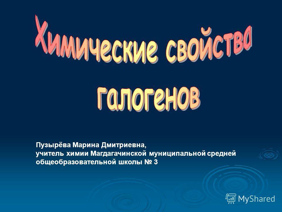 Пузырёва Марина Дмитриевна, учитель химии Магдагачинской муниципальной средней общеобразовательной школы 3