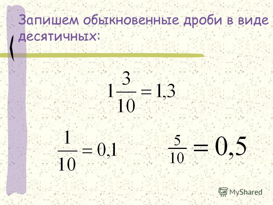 Десятичная запись числа. Дробные числа со знаменателями 10, 100, 1000 и т.д. можно записывать так же, как натуральные числа в десятичной системе. Надо только вместо слов «да еще» поставить запятую: 5, 12 метра