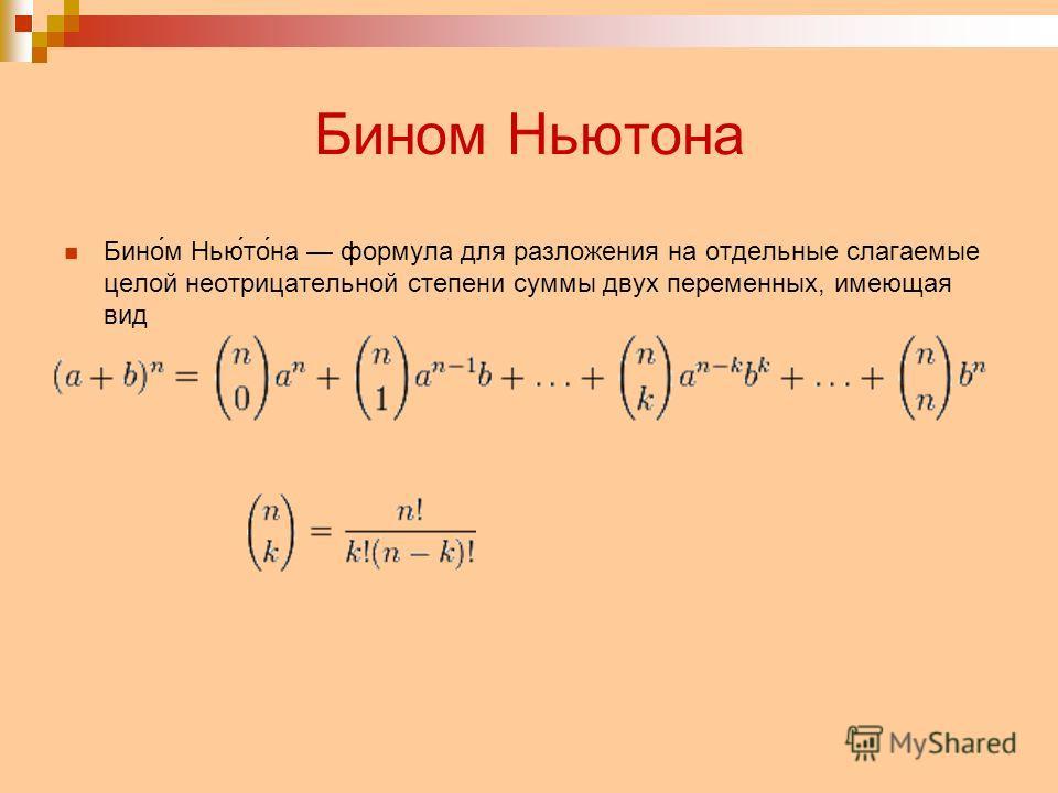 Бином Ньютона Бино́м Нью́то́на формула для разложения на отдельные слагаемые целой неотрицательной степени суммы двух переменных, имеющая вид