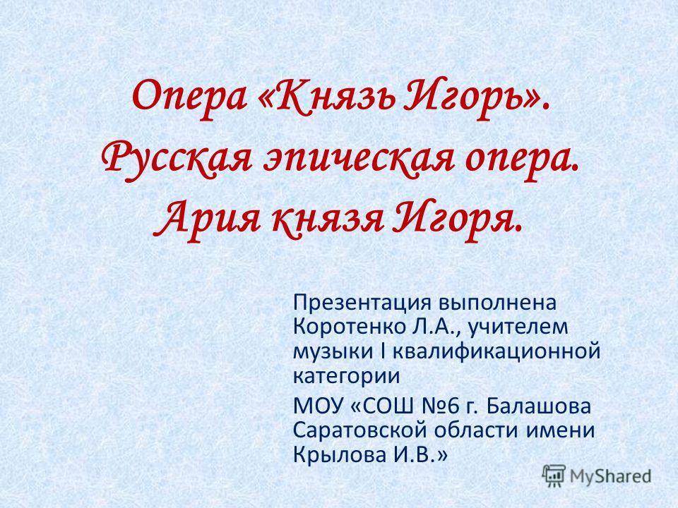 sochinenie-o-kurskaya-bitva-kratko-prezentatsiya