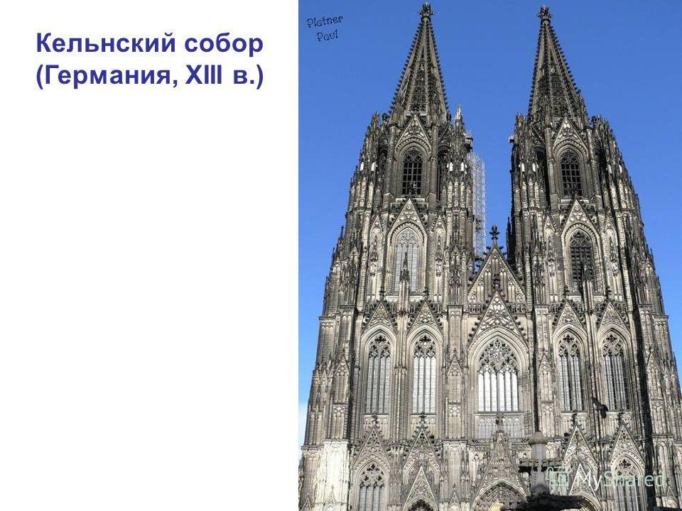 Кельнский собор (Германия, ХIII в.)