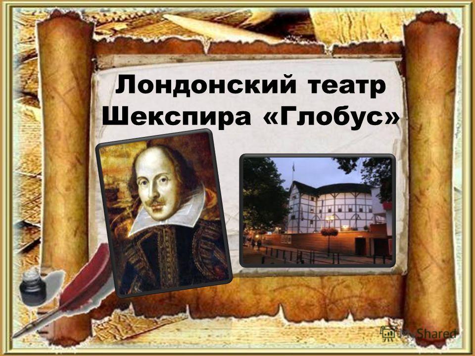 Лондонский театр Шекспира «Глобус»