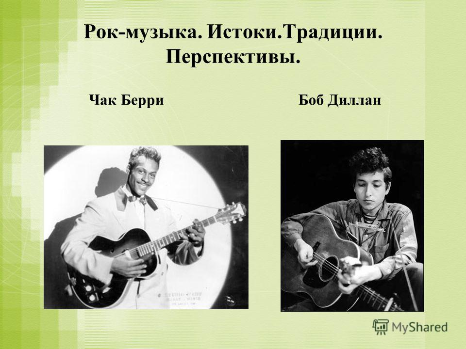 Рок-музыка. Истоки.Традиции. Перспективы. Чак БерриБоб Диллан