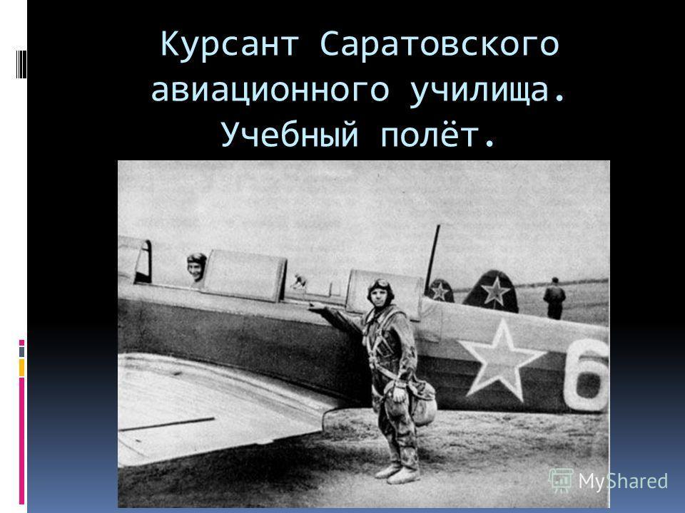 Курсант Саратовского авиационного училища. Учебный полёт.