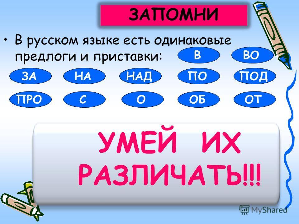 ЗАПОМНИ В русском языке есть одинаковые предлоги и приставки: ВВО НАЗА О НАД ПРО ПОДПО СОБОТ УМЕЙ ИХ РАЗЛИЧАТЬ!!!