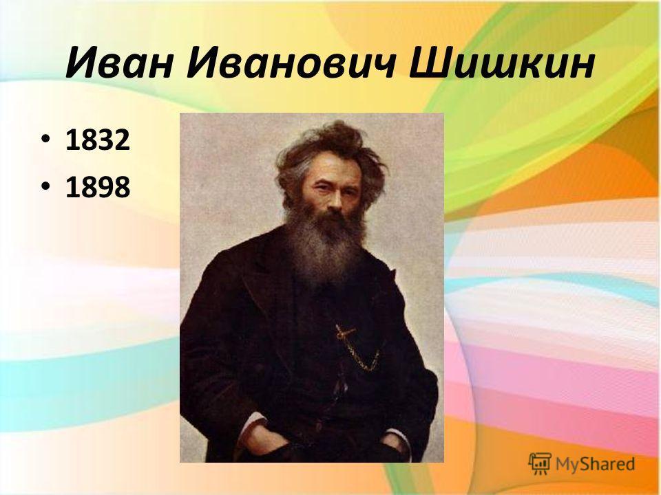 Иван Иванович Шишкин 1832 1898