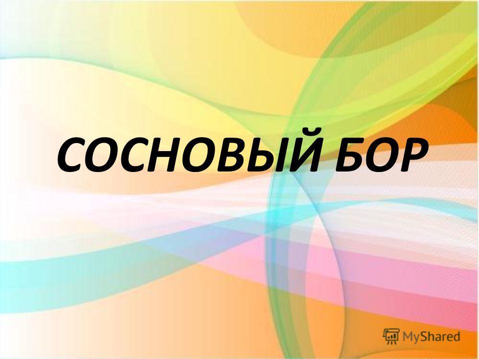 """Презентация на тему: """"Красота родной природы в творчестве ... Лесные Дали Шишкин"""