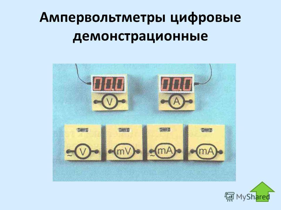 Ампервольтметры цифровые демонстрационные