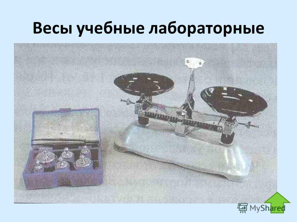 Весы учебные лабораторные