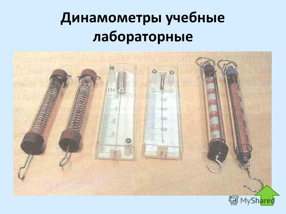Динамометры учебные лабораторные