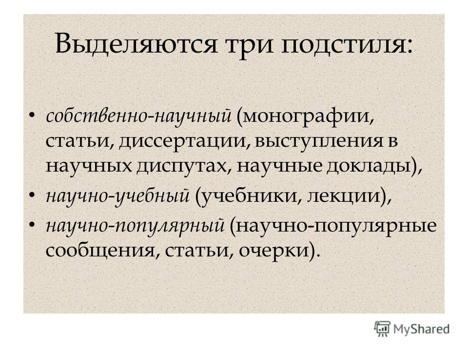 Презентация на тему Презентация к уроку по русскому языку  7 Выделяются