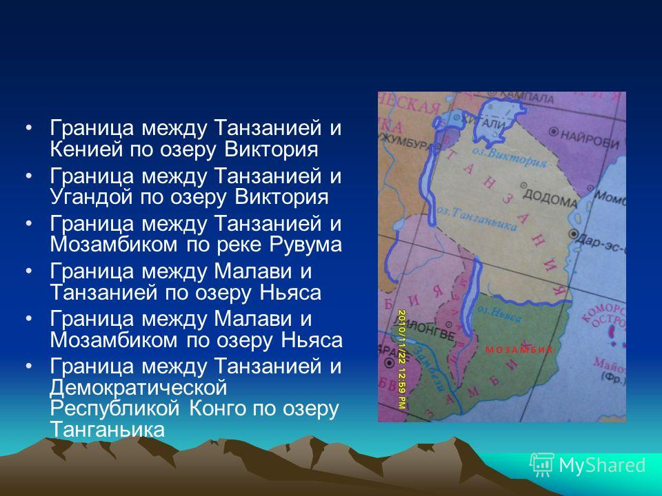Граница между Танзанией и Кенией по озеру Виктория Граница между Танзанией и Угандой по озеру Виктория Граница между Танзанией и Мозамбиком по реке Рувума Граница между Малави и Танзанией по озеру Ньяса Граница между Малави и Мозамбиком по озеру Ньяс