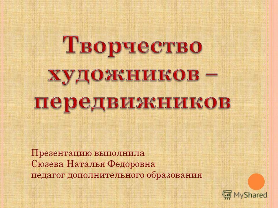 Презентацию выполнила Сюзева Наталья Федоровна педагог дополнительного образования