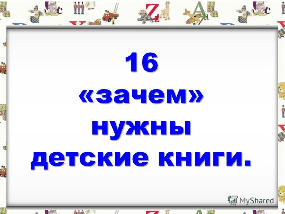 16 «зачем» нужны детские книги.