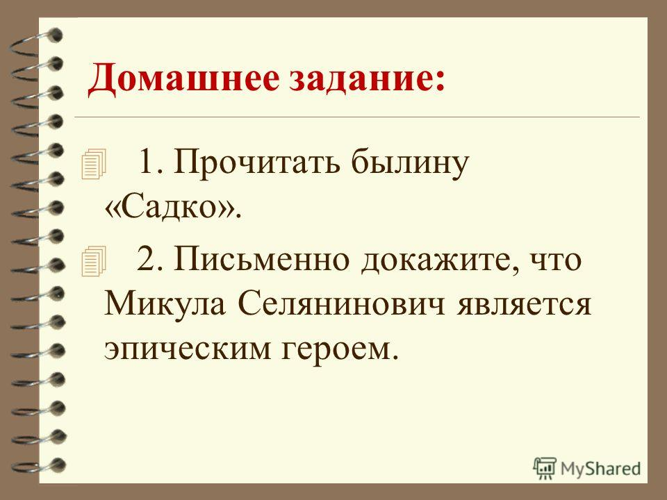Домашнее задание: 4 1. Прочитать былину «Садко». 4 2. Письменно докажите, что Микула Селянинович является эпическим героем.
