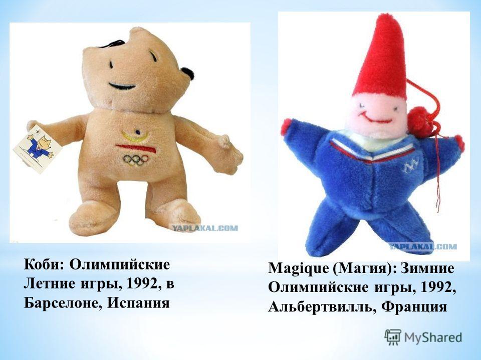 Коби: Олимпийские Летние игры, 1992, в Барселоне, Испания Magique (Магия): Зимние Олимпийские игры, 1992, Альбертвилль, Франция