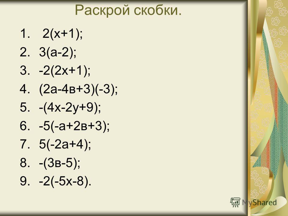Раскрой скобки. 1. 2(х+1); 2.3(а-2); 3.-2(2х+1); 4.(2а-4в+3)(-3); 5.-(4х-2у+9); 6.-5(-а+2в+3); 7.5(-2а+4); 8.-(3в-5); 9.-2(-5х-8).