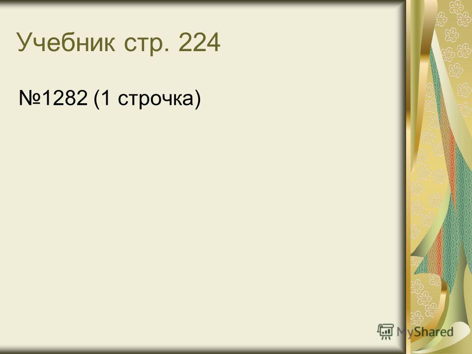 Учебник стр. 224 1282 (1 строчка)
