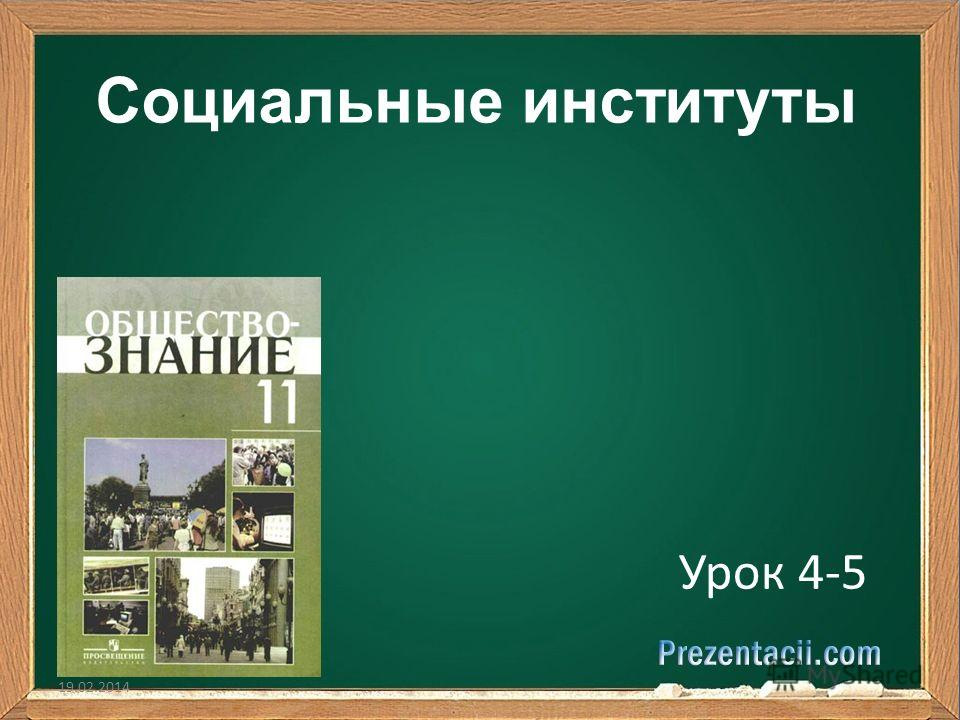 Социальные институты Урок 4-5 19.02.2014