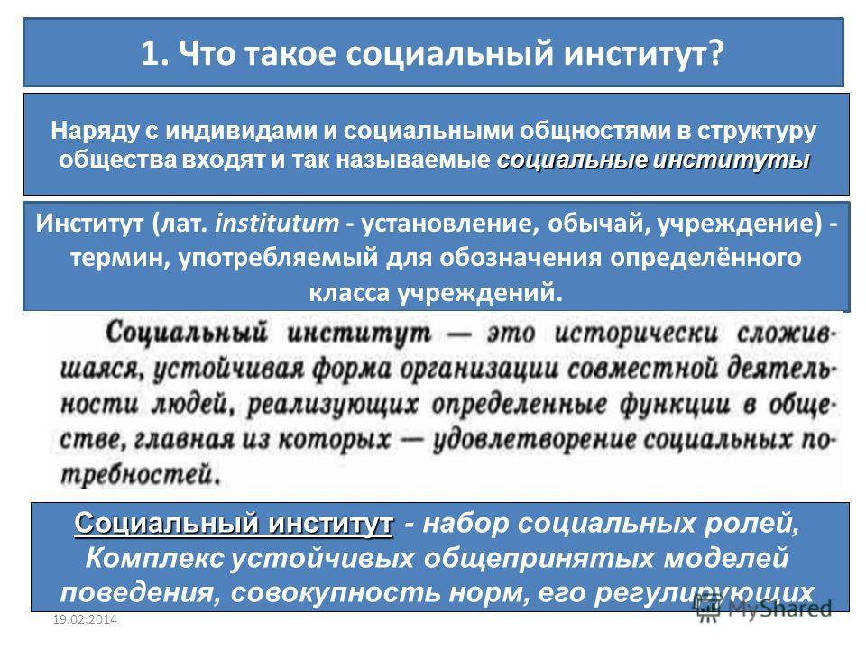 1. Что такое социальный институт? Институт (лат. institutum - установление, обычай, учреждение) - термин, употребляемый для обозначения определённого класса учреждений. Социальный институт Социальный институт - набор социальных ролей, Комплекс устойч