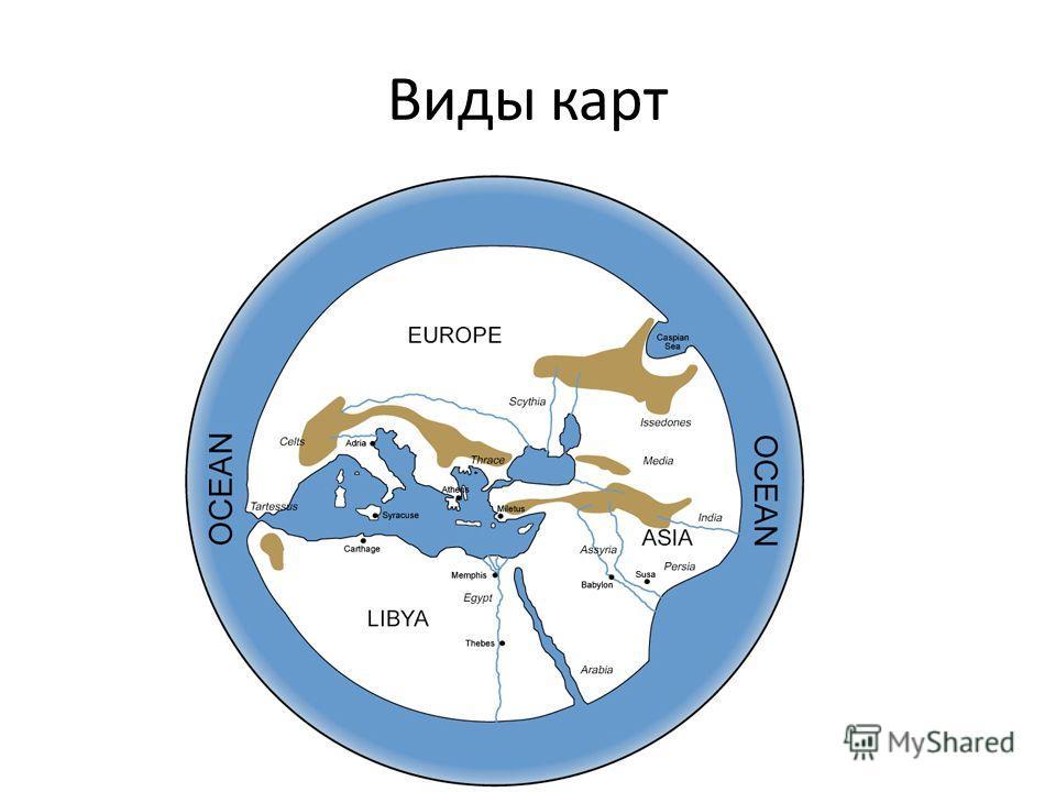 Виды карт