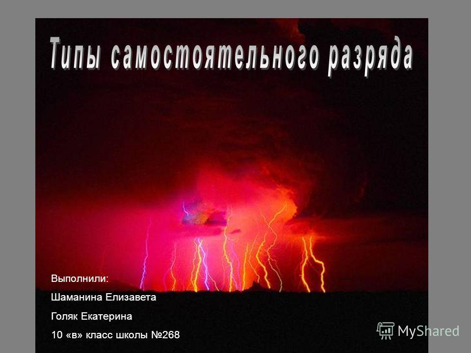 Выполнили: Шаманина Елизавета Голяк Екатерина 10 «в» класс школы 268