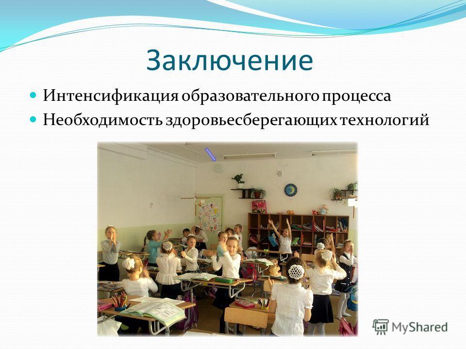Заключение Интенсификация образовательного процесса Необходимость здоровьесберегающих технологий