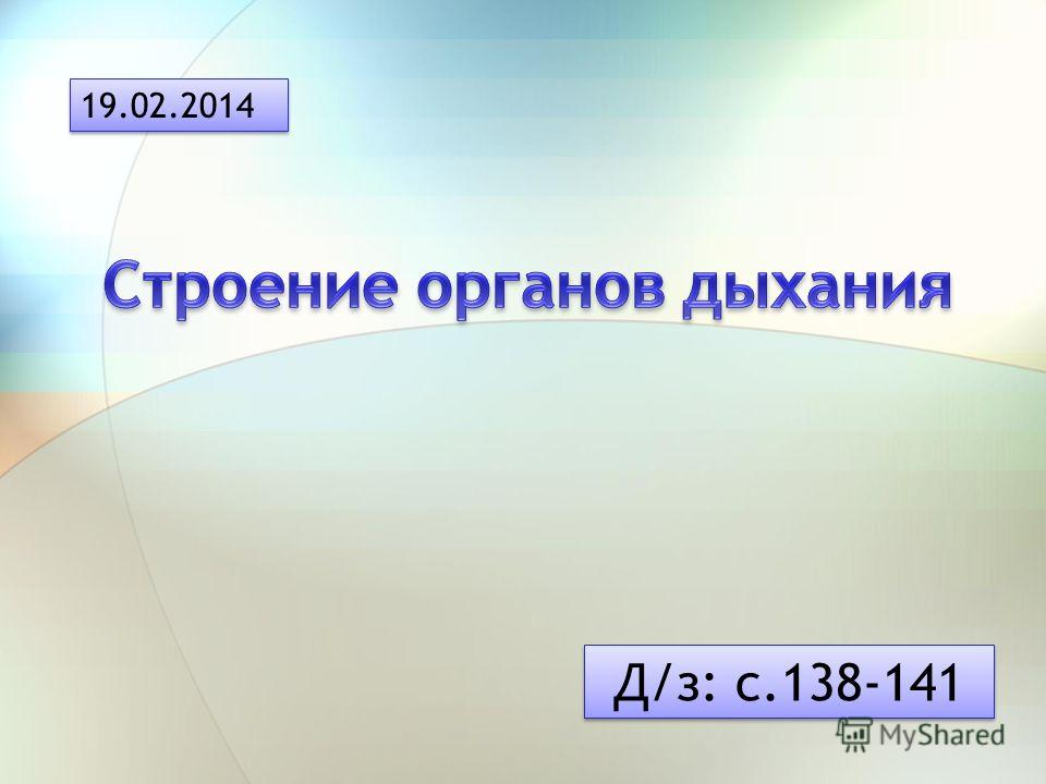 Д/з: с.138-141 19.02.2014