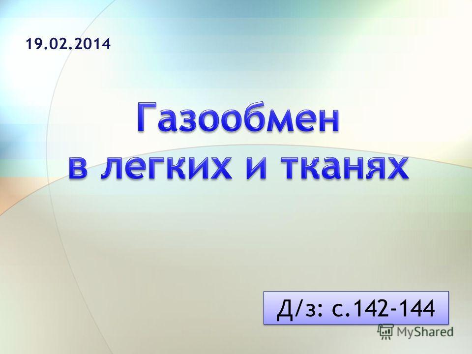 Д/з: с.142-144 19.02.2014