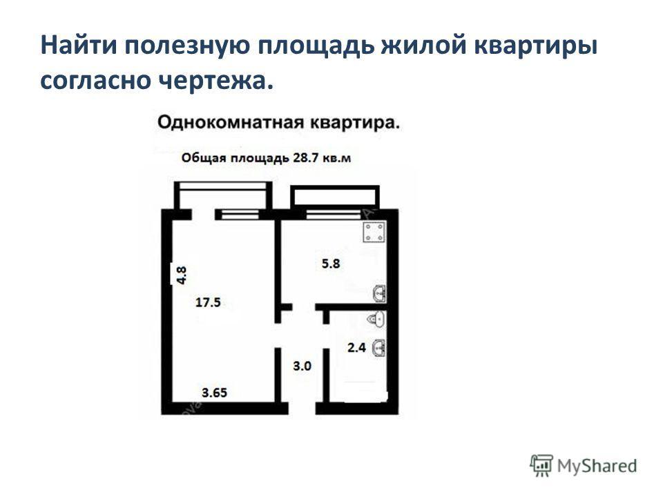 Найти полезную площадь жилой квартиры согласно чертежа.