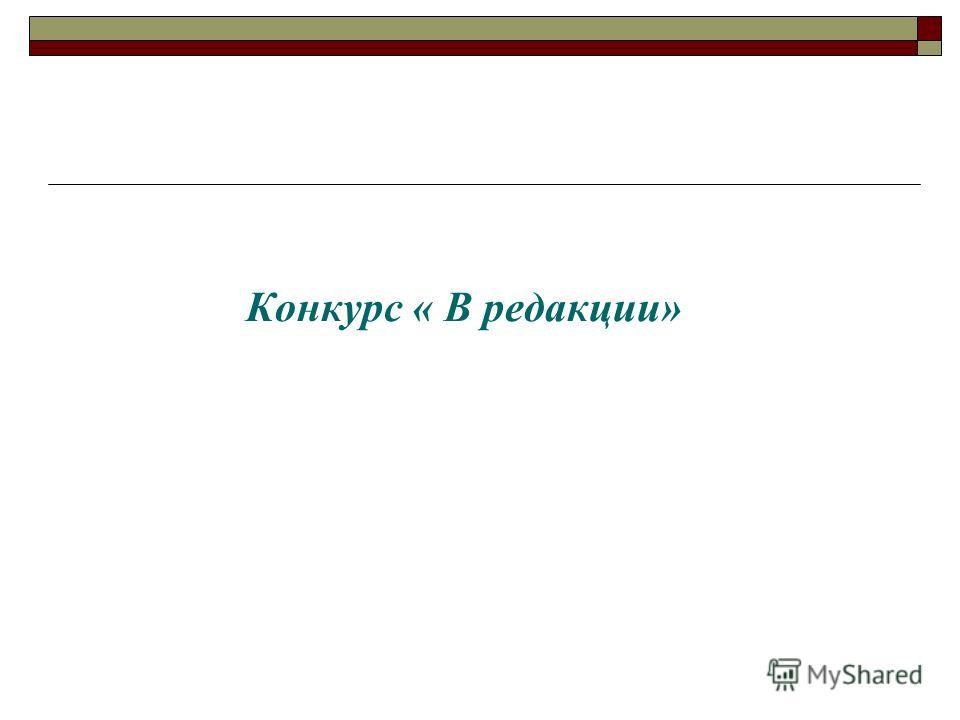 Конкурс « В редакции»