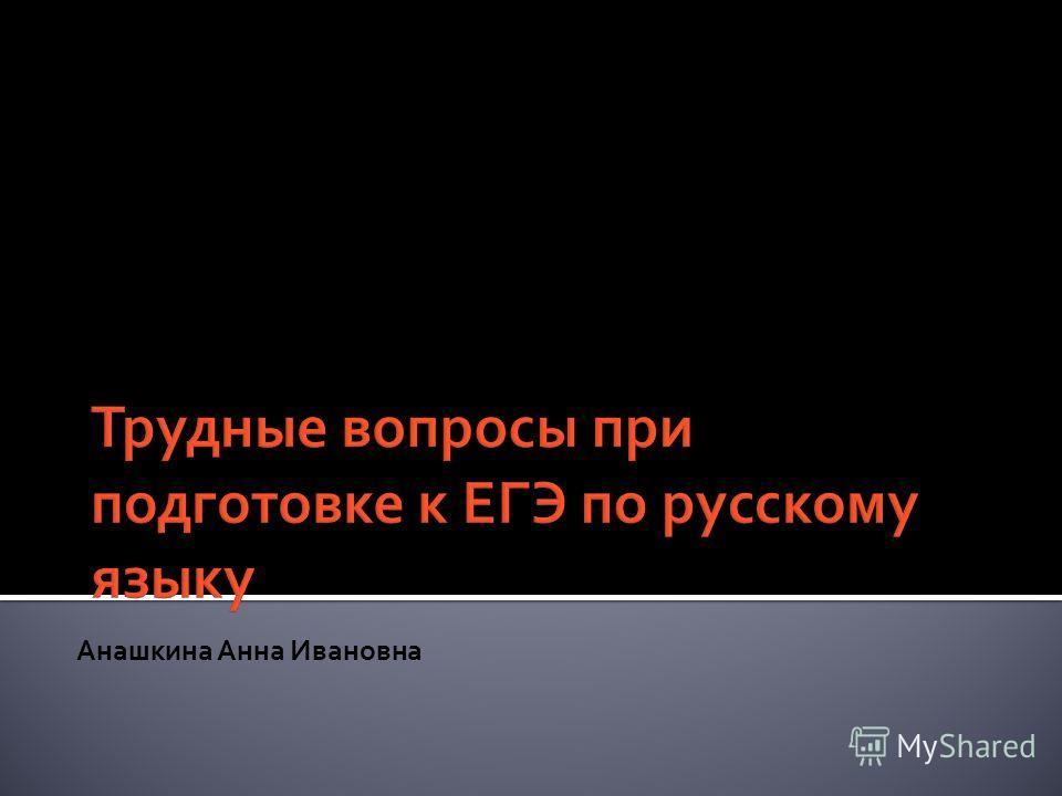 Анашкина Анна Ивановна