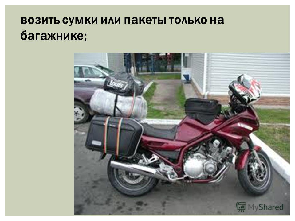 возить сумки или пакеты только на багажнике;