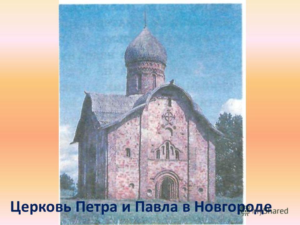 Церковь Петра и Павла в Новгороде