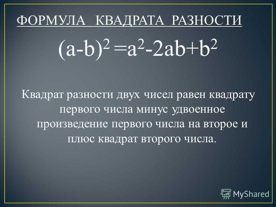ФОРМУЛА КВАДРАТА РАЗНОСТИ (a-b) 2 =a 2 -2ab+b 2 Квадрат разности двух чисел равен квадрату первого числа минус удвоенное произведение первого числа на второе и плюс квадрат второго числа.