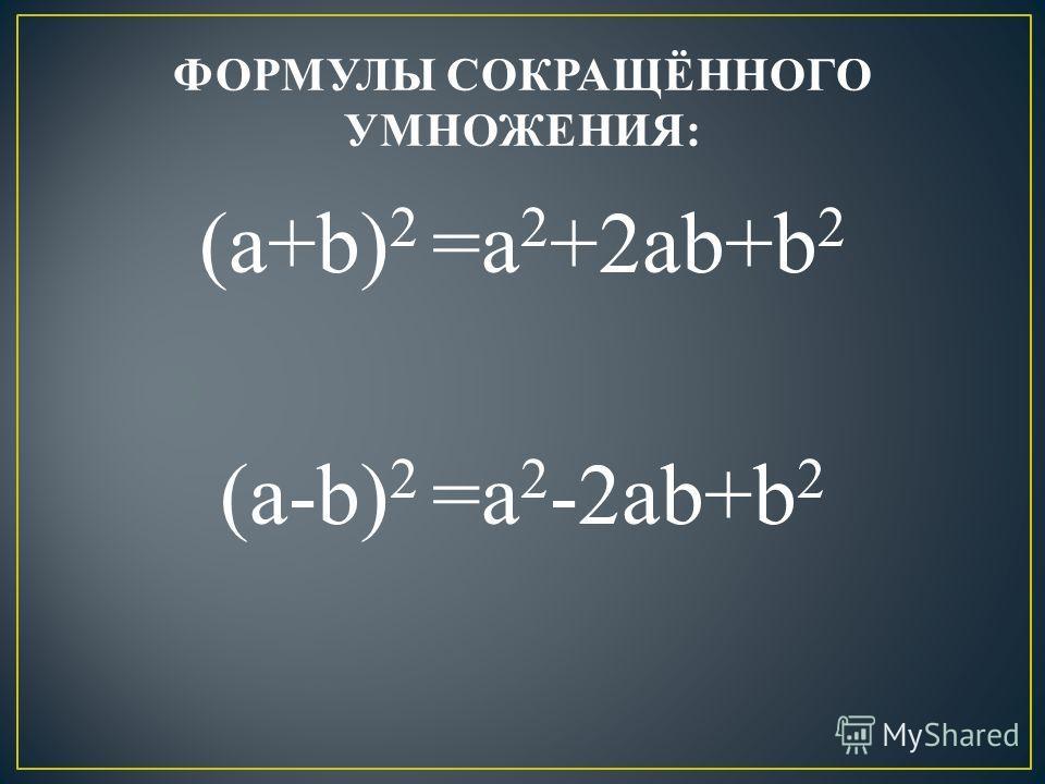 (a+b) 2 =a 2 +2ab+b 2 (a-b) 2 =a 2 -2ab+b 2