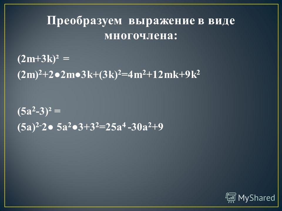 (2m+3k)² = (2m) 2 +22m3k+(3k) 2 =4m 2 +12mk+9k 2 (5a 2 -3)² = (5a) 2- 2 5a 2 3+3 2 =25a 4 -30a 2 +9