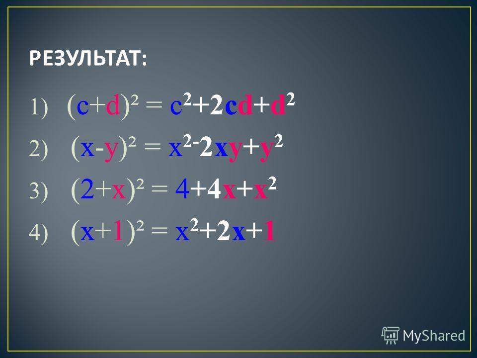 1) (c+d)² = c 2 +2cd+d 2 2) (x-y)² = x 2- 2xy+y 2 3) (2+x)² = 4+4x+x 2 4) (x+1)² = x 2 +2x+1