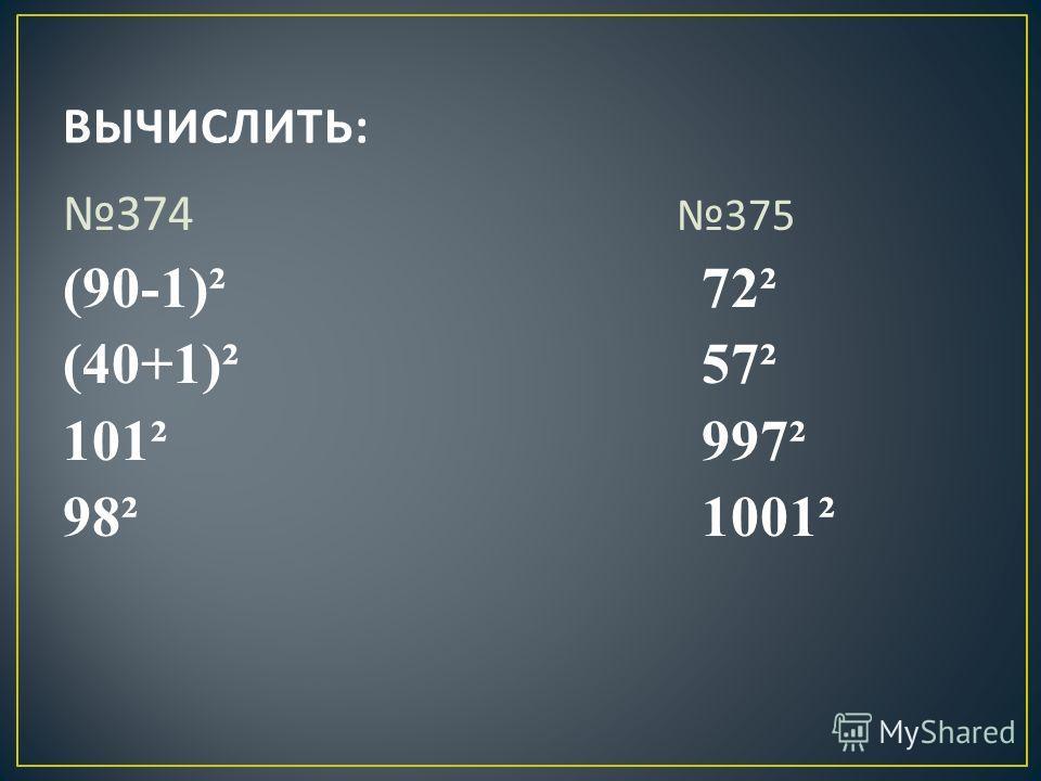 374 375 (90-1)² 72² (40+1)² 57² 101² 997² 98² 1001²
