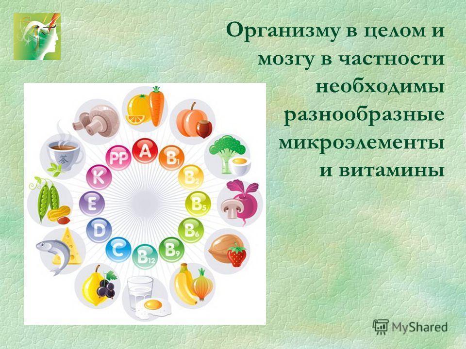 Организму в целом и мозгу в частности необходимы разнообразные микроэлементы и витамины